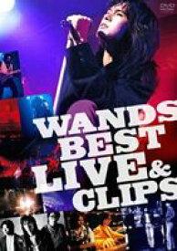 [送料無料] WANDS BEST LIVE & CLIPS [DVD]