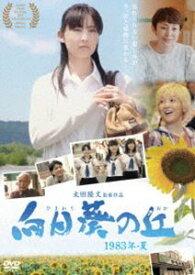 [送料無料] 向日葵の丘 1983年・夏 [DVD]