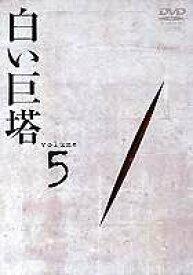 [送料無料] 白い巨塔 DVD5 [DVD]