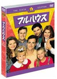 フルハウス〈シックス〉セット1(期間限定) ※再発売 [DVD]