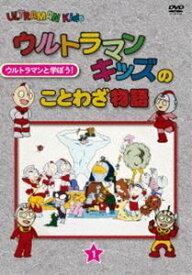 ウルトラマンキッズのことわざ物語 1巻 [DVD]
