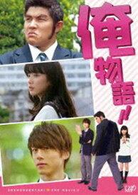 [送料無料] 映画「俺物語!!」(通常版) [Blu-ray]