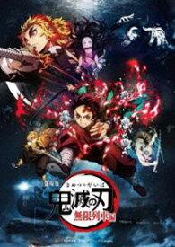 劇場版「鬼滅の刃」無限列車編(通常版) [DVD]