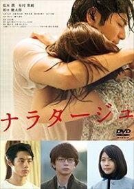 [送料無料] ナラタージュ DVD 通常版 [DVD]