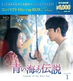 青い海の伝説 コンパクトBlu-ray BOX1[スペシャルプライス版] [Blu-ray]