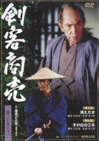 [送料無料] 剣客商売 第5シリーズ 第3巻 [DVD]