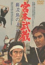 宮本武蔵 巌流島の決斗(期間限定) [DVD]