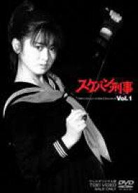 [送料無料] スケバン刑事 VOL.1 [DVD]