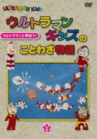 ウルトラマンキッズのことわざ物語 2巻 [DVD]