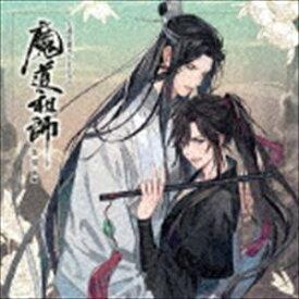 (ドラマCD) ドラマCD 大河幻想ラジオドラマ「魔道祖師」第一期 前編(通常盤) [CD]