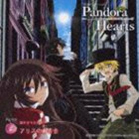 (ドラマCD) TBS系アニメーション PandoraHearts ドラマCD 2 CDドラマシアター アリスの(お)む茶会 [CD]