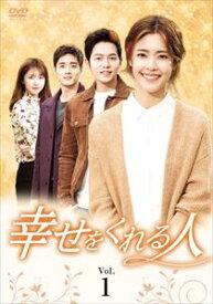 [送料無料] 幸せをくれる人 DVD-BOX4 [DVD]