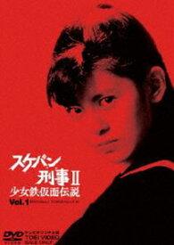 [送料無料] スケバン刑事2 少女鉄仮面伝説 VOL.1 [DVD]