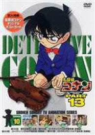 [送料無料] 名探偵コナンDVD PART13 vol.10 [DVD]
