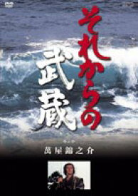 [送料無料] それからの武蔵 参之巻 [DVD]