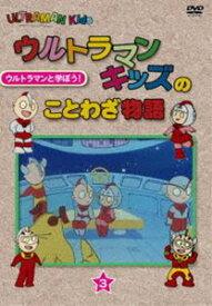 ウルトラマンキッズのことわざ物語 3巻 [DVD]