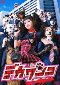 [送料無料] デカワンコ DVD-BOX [DVD]