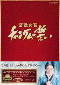 [送料無料] コンパクトセレクション 宮廷女官チャングムの誓い 全巻DVD-BOX [DVD]