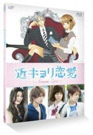 [送料無料] 近キョリ恋愛 〜Season Zero〜 Vol.2 [Blu-ray]