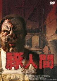 [送料無料] 豚人間 [DVD]