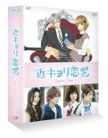 [送料無料] 近キョリ恋愛 〜Season Zero〜 Blu-ray BOX豪華版<初回限定生産> [Blu-ray]