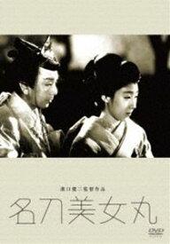 あの頃映画 松竹DVDコレクション 名刀美女丸 [DVD]