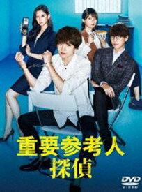 [送料無料] 重要参考人探偵 DVD-BOX [DVD]