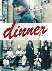 [送料無料] dinner DVD-BOX [DVD]