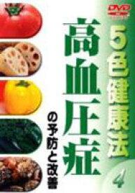 [送料無料] 5色健康法 4 〜高血圧症の予防と改善〜 [DVD]