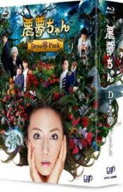 [送料無料] 悪夢ちゃん Drea夢Pack<初回限定版> [Blu-ray]