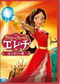 アバローのプリンセス エレナ/はじまりの朝 DVD [DVD]