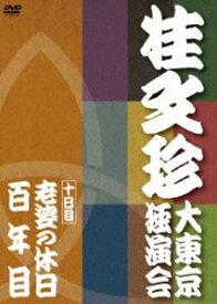 [送料無料] 桂文珍 大東京独演会 <十日目> 老婆の休日/百年目 [DVD]