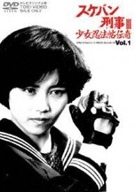 [送料無料] スケバン刑事3 少女忍法帖伝奇 VOL.1 [DVD]