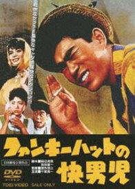[送料無料] ファンキーハットの快男児 [DVD]
