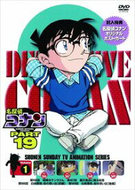 [送料無料] 名探偵コナンDVD PART19 Vol.1 [DVD]