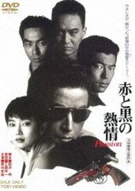 赤と黒の熱情 Passion [DVD]