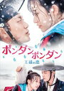 [送料無料] ポンダンポンダン 王様の恋 [DVD]