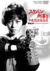 [送料無料] スケバン刑事3 少女忍法帖伝奇 VOL.4 [DVD]