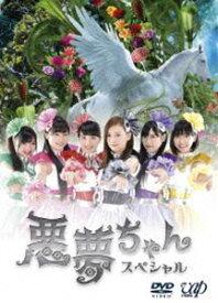 [送料無料] ドラマ 悪夢ちゃんスペシャル [DVD]