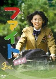 [送料無料] 連続テレビ小説 ファイト 総集編 [DVD]
