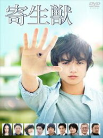 [送料無料] 寄生獣 DVD 豪華版 [DVD]