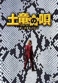 [送料無料] 土竜の唄 潜入捜査官 REIJI DVD スペシャル・エディション [DVD]