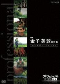 [送料無料] プロフェッショナル 仕事の流儀 農家 金子美登の仕事 命の農場で、土に生きる [DVD]