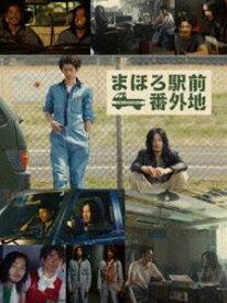 [送料無料] まほろ駅前番外地 Blu-ray BOX [Blu-ray]