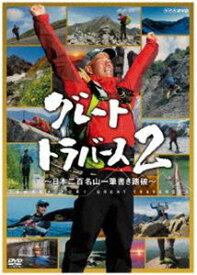 [送料無料] グレートトラバース2 〜日本二百名山一筆書き踏破〜 [DVD]
