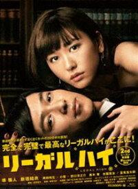[送料無料] リーガルハイ 2ndシーズン 完全版 Blu-ray BOX [Blu-ray]