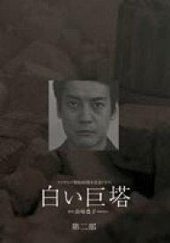 [送料無料] 白い巨塔 DVD-BOX 第二部 [DVD]