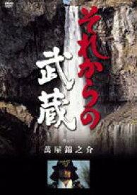 [送料無料] それからの武蔵 六之巻 (最終巻) [DVD]