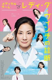 [送料無料] メディカルチーム レディ・ダ・ヴィンチの診断 DVD-BOX [DVD]