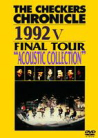 "チェッカーズ/THE CHECKERS CHRONICLE 1992 V FINAL TOUR ""ACOUSTIC SELECTION""【廉価版】 [DVD]"